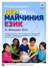 Internacia Tago de la Gepatra Lingvo, 21-a de februaro 2016 - (bulgara | bg | Български език) klaku por vidi la grandan (preseblan) afiŝversion (en nova fenestro)