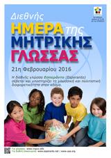 Internacia Tago de la Gepatra Lingvo, 21-a de februaro 2016 - (greka | el | ελληνικά) klaku por vidi la grandan (preseblan) afiŝversion (en nova fenestro)