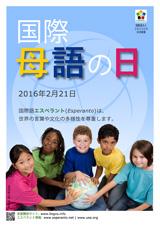 Internacia Tago de la Gepatra Lingvo, 21-a de februaro 2016 - (japana</b> | ja | &#26085;&#26412;&#35486;) klaku por vidi la grandan (preseblan) afi&#349;version (en nova fenestro)