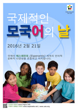 Internacia Tago de la Gepatra Lingvo, 21-a de februaro 2016 - (korea | ko | 한국어, 조선말) klaku por vidi la grandan (preseblan) afiŝversion (en nova fenestro)