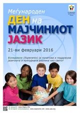Internacia Tago de la Gepatra Lingvo, 21-a de februaro 2016 - (makedona | mk | Македонски) klaku por vidi la grandan (preseblan) afiŝversion (en nova fenestro)