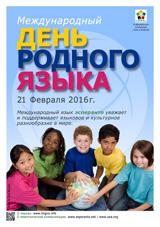 Internacia Tago de la Gepatra Lingvo, 21-a de februaro 2016 - (rusa | ru | русский язык) klaku por vidi la grandan (preseblan) afiŝversion (en nova fenestro)