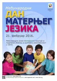 21. фебруар - Међународни дан матерњег језика