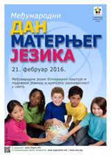 Internacia Tago de la Gepatra Lingvo, 21-a de februaro 2016 - (serba | sr | Srpski) klaku por vidi la grandan (preseblan) afiŝversion (en nova fenestro)
