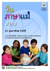 Internacia Tago de la Gepatra Lingvo, 21-a de februaro 2016 - (taja | th | ภาษาไทย) klaku por vidi la grandan (preseblan) afiŝversion (en nova fenestro)