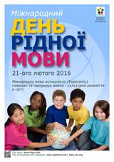 Internacia Tago de la Gepatra Lingvo, 21-a de februaro 2016 - (ukraina | uk | українська) klaku por vidi la grandan (preseblan) afiŝversion (en nova fenestro)