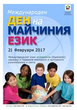 Internacia Tago de la Gepatra Lingvo, 21-a de februaro 2017 - (bulgara | bg | Български език) klaku por vidi la grandan (preseblan) afiŝversion (en nova fenestro)