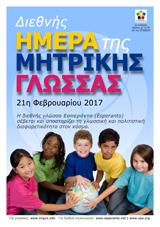 Internacia Tago de la Gepatra Lingvo, 21-a de februaro 2017 - (greka | el | ελληνικά) klaku por vidi la grandan (preseblan) afiŝversion (en nova fenestro)