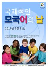 Internacia Tago de la Gepatra Lingvo, 21-a de februaro 2017 - (korea | ko | 한국어, 조선말) klaku por vidi la grandan (preseblan) afiŝversion (en nova fenestro)