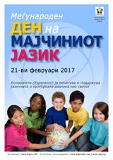 Internacia Tago de la Gepatra Lingvo, 21-a de februaro 2017 - (makedona | mk | Македонски) klaku por vidi la grandan (preseblan) afiŝversion (en nova fenestro)