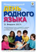 Internacia Tago de la Gepatra Lingvo, 21-a de februaro 2017 - (rusa | ru | русский язык) klaku por vidi la grandan (preseblan) afiŝversion (en nova fenestro)