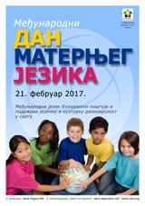 Internacia Tago de la Gepatra Lingvo, 21-a de februaro 2017 - (serba | sr | Srpski) klaku por vidi la grandan (preseblan) afiŝversion (en nova fenestro)
