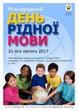 Internacia Tago de la Gepatra Lingvo, 21-a de februaro 2017 - (ukraina | uk | українська) klaku por vidi la grandan (preseblan) afiŝversion (en nova fenestro)