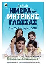 21η Φεβρουαρίου 2018 - (greka | el | ελληνικά) klaku por vidi la grandan (preseblan) afiŝversion (en nova fenestro)