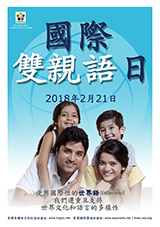 2018年2 月21日 - 國際母語日   - (tajvana | zh/tw | 繁體中文) klaku por vidi la grandan (preseblan) afiŝversion (en nova fenestro)