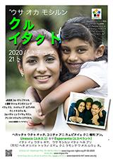 21 februaro 2020 - (ajnua | ain | アイヌイタㇰ Aynuitak [katakana]) klaku por vidi la grandan (preseblan) afiŝversion (en nova fenestro)