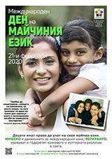 Internacia Tago de la Gepatra Lingvo, 21-a de februaro 2020 - (bulgara | bg | Български език) klaku por vidi la grandan (preseblan) afiŝversion (en nova fenestro)