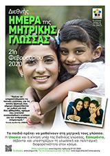21η Φεβρουαρίου 2020 - Διεθνής Ημέρα της Μητρικής  Γλώσσας  - (greka | el | ελληνικά) klaku por vidi la grandan (preseblan) afiŝversion (en nova fenestro)