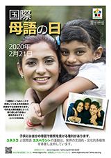 21a de februaro 2020 - Internacia Tago de la gepatra Lingvo - (japana | jp | 日本語) klaku por vidi la grandan (preseblan) afiŝversion (en nova fenestro)