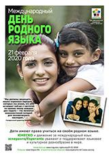 Международный День Родного Языка  - (rusa | ru | русский) klaku por vidi la grandan (preseblan) afiŝversion (en nova fenestro)
