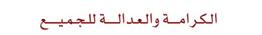 Digno-araba