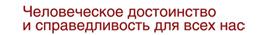 Digno-rusa