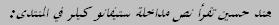 هند حسين تقرأ نص مداخلة ستيفانو كيلر في المنتدى: