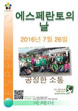 korea - bilda versio - klaku por malfermi novan fenestron kun la bildo. Por pdf, Facebook-grandeco vidu sub la bildo