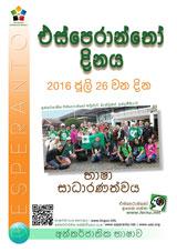 sinhala - bilda versio - klaku por malfermi novan fenestron kun la bildo. Por pdf, Facebook-grandeco vidu sub la bildo