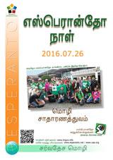 tamila - bilda versio - klaku por malfermi novan fenestron kun la bildo. Por pdf, Facebook-grandeco vidu sub la bildo