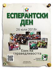 bulgara - afiŝ-grandeco - klaku por malfermi la bildon en nova fenestro. Facebook-grandeco: sub la bildeto