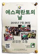 korea - afiŝ-grandeco - klaku por malfermi la bildon en nova fenestro. Facebook-grandeco: sub la bildeto