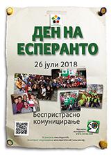 makedona - afiŝ-grandeco - klaku por malfermi la bildon en nova fenestro. Facebook-grandeco: sub la bildeto
