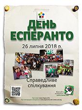 ukraina - afiŝ-grandeco - klaku por malfermi la bildon en nova fenestro. Facebook-grandeco: sub la bildeto
