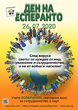 ESPERANTO-TAGO 2020 - bulgara - granda, presebla, afiŝa versio - klaku ĉi tien, por malfermi ĝin en nova fenestro