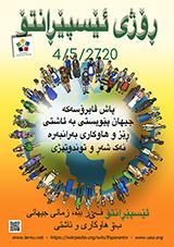 ESPERANTO-TAGO 2020 - kurda-sorana - granda, presebla, afiŝa versio - klaku ĉi tien, por malfermi ĝin en nova fenestro