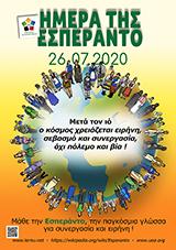 ESPERANTO-TAGO 2020 - greka - granda, presebla, afiŝa versio - klaku ĉi tien, por malfermi ĝin en nova fenestro