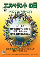 ESPERANTO-TAGO 2020 - japana - granda, presebla, afiŝa versio - klaku ĉi tien, por malfermi ĝin en nova fenestro
