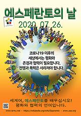 ESPERANTO-TAGO 2020 - korea - granda, presebla, afiŝa versio - klaku ĉi tien, por malfermi ĝin en nova fenestro