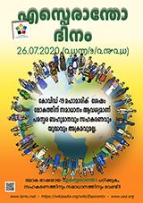 ESPERANTO-TAGO 2020 - malajala - granda, presebla, afiŝa versio - klaku ĉi tien, por malfermi ĝin en nova fenestro