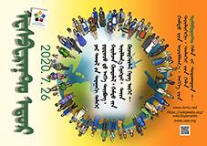 ESPERANTO-TAGO 2020 - mongola (tradicia) - granda, presebla, afiŝa versio - klaku ĉi tien, por malfermi ĝin en nova fenestro