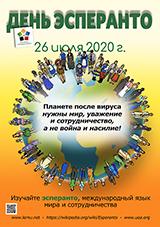 ESPERANTO-TAGO 2020 - rusa - granda, presebla, afiŝa versio - klaku ĉi tien, por malfermi ĝin en nova fenestro