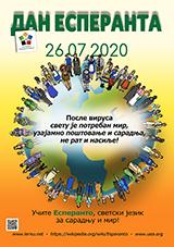 ESPERANTO-TAGO 2020 - serba (српски) - granda, presebla, afiŝa versio - klaku ĉi tien, por malfermi ĝin en nova fenestro