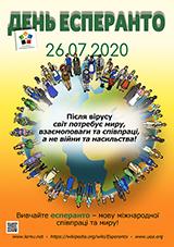 ESPERANTO-TAGO 2020 - ukraina - granda, presebla, afiŝa versio - klaku ĉi tien, por malfermi ĝin en nova fenestro