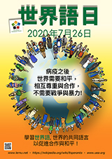 ESPERANTO-TAGO 2020 - tajvana | zh/tw | 繁體中文 (tradicia ĉina) - granda, presebla, afiŝa versio - klaku ĉi tien, por malfermi ĝin en nova fenestro