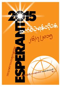 birma-mjanmaa - bilda versio - klaku por malfermi novan fenestron kun la bildo. Por pdf, Word-doc vidu sub la bildo