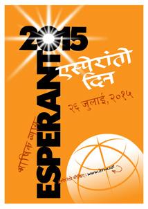 hindia - bilda versio - klaku por malfermi novan fenestron kun la bildo. Por pdf, Word-doc vidu sub la bildo