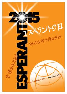 japana - bilda versio - klaku por malfermi novan fenestron kun la bildo. Por pdf, Word-doc vidu sub la bildo