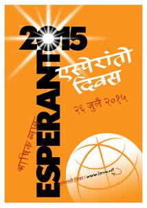 maratha - bilda versio - klaku por malfermi novan fenestron kun la bildo. Por pdf, Word-doc vidu sub la bildo
