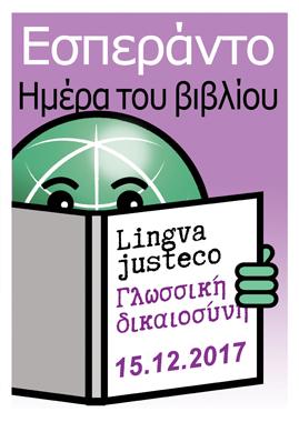 Ημέρα Ζάμενχοφ / Ημέρα του Εσπεραντικού Βιβλίου | Zamenhof-Tago - Esperanta Libro-Tago, 15 decembro